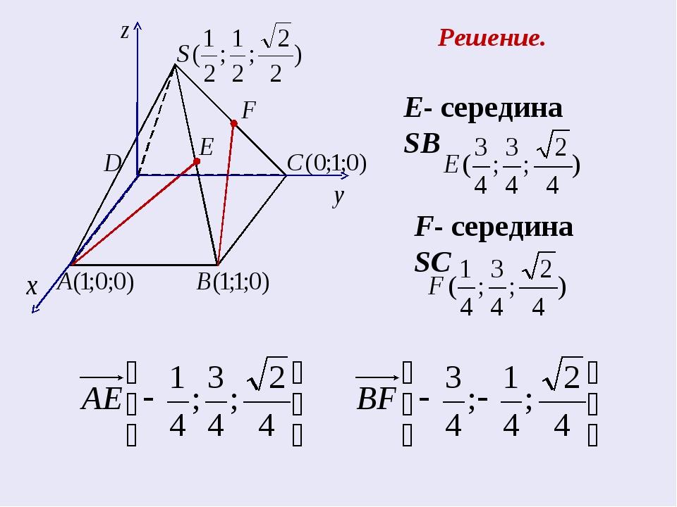 Е- середина SB F- середина SC Решение.