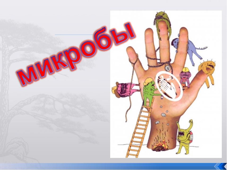 рисунки на тему чистые руки его забрасывать
