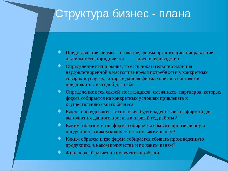 Структура бизнес - плана Представление фирмы - название, форма организации, н...