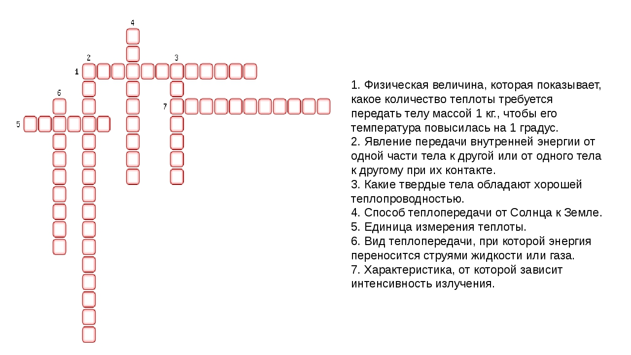 1. Физическая величина, которая показывает, какое количество теплоты требуетс...