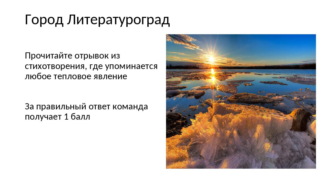Город Литературоград Прочитайте отрывок из стихотворения, где упоминается люб...