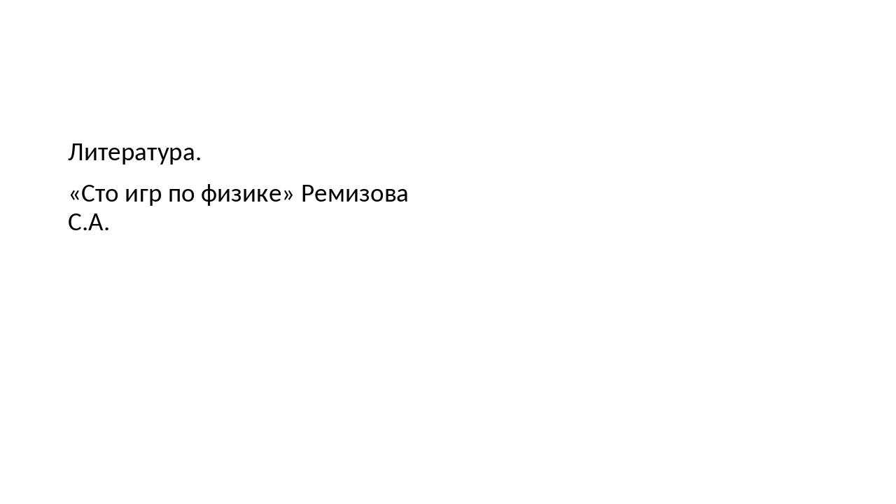 Литература. «Сто игр по физике» Ремизова С.А.