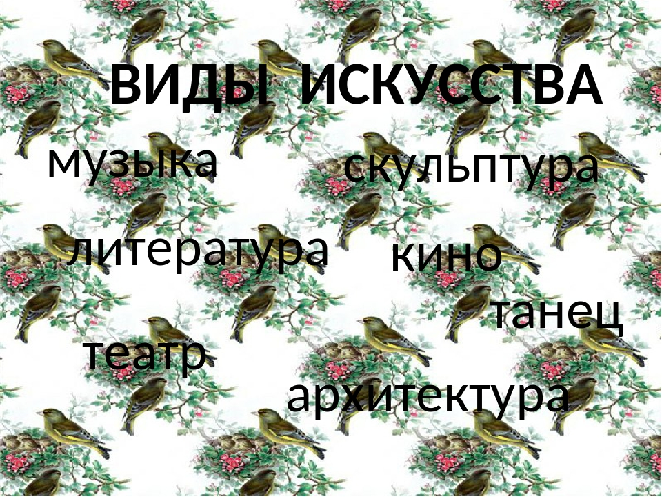 ВИДЫ ИСКУССТВА музыка литература театр кино скульптура архитектура танец