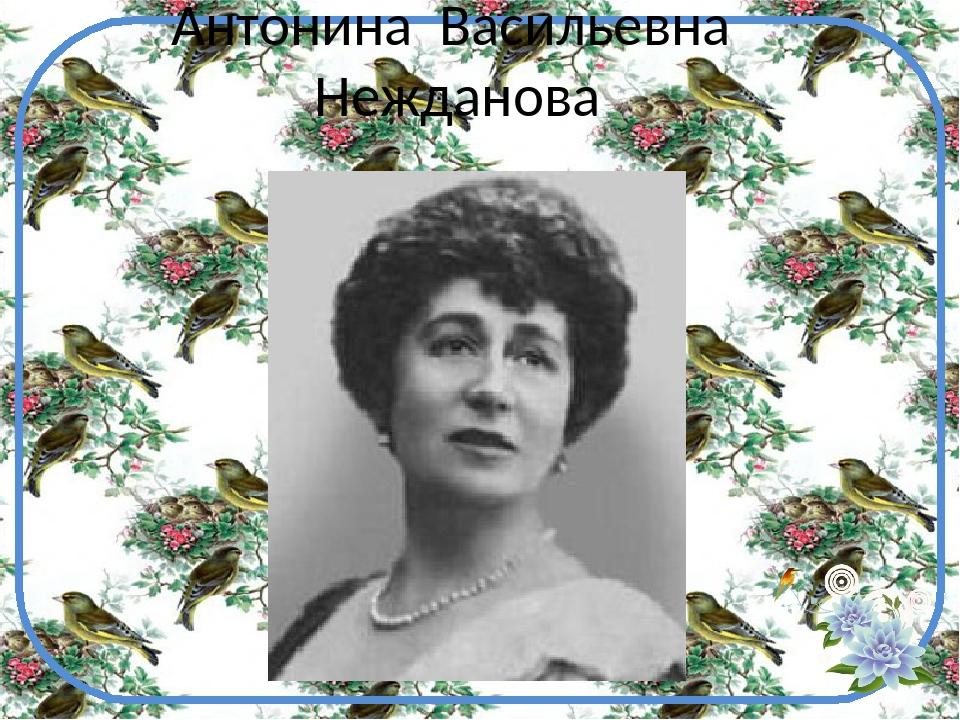 Антонина Васильевна Нежданова