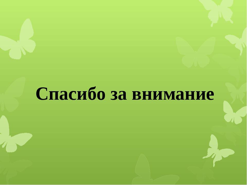 Фото с надписью спасибо за просмотр презентации про бабочек