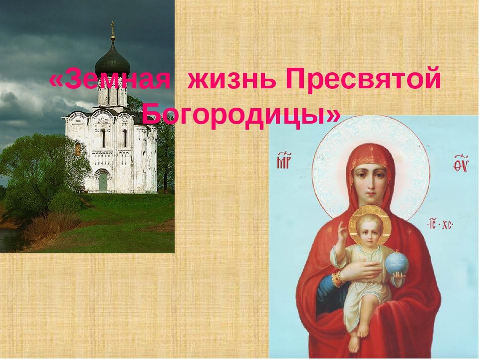 «Земная жизнь Пресвятой Богородицы»