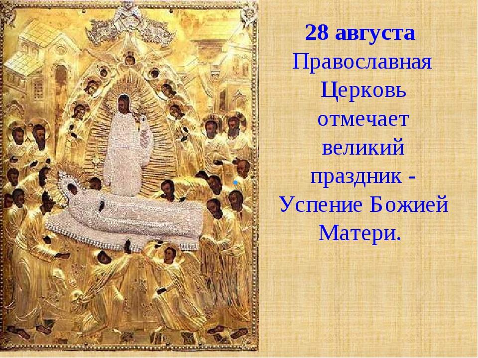 . 28 августа Православная Церковь отмечает великий праздник - Успение Божией...