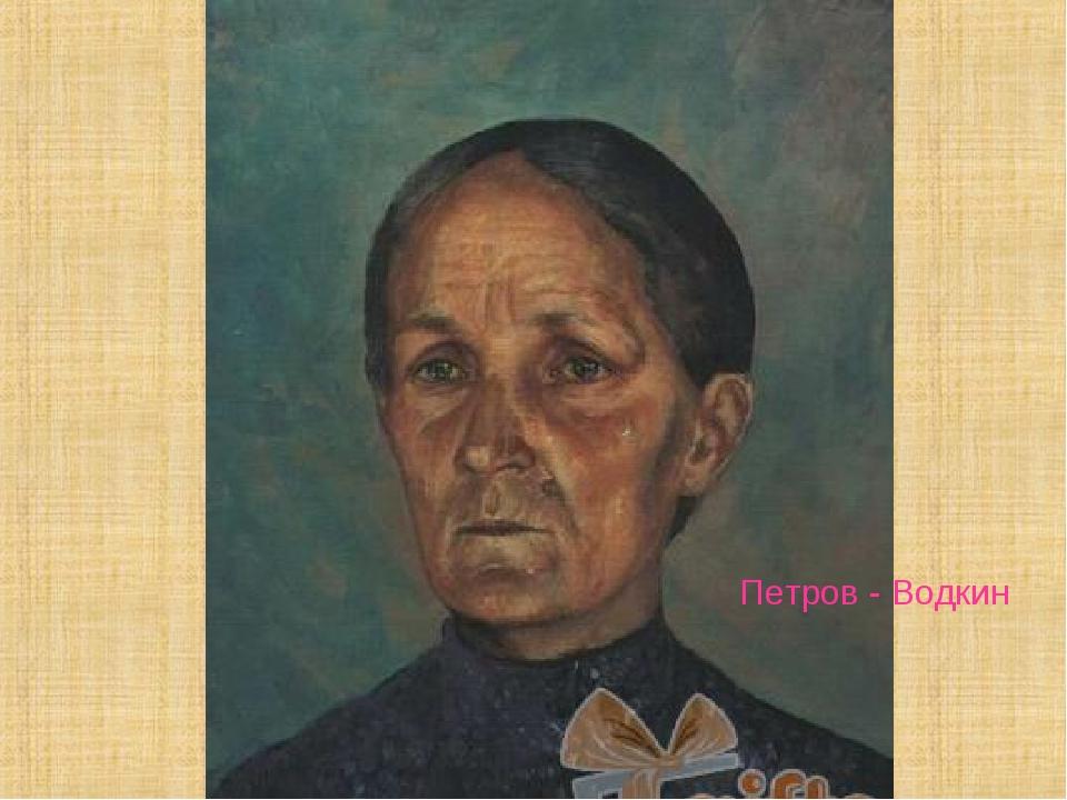 Петров - Водкин