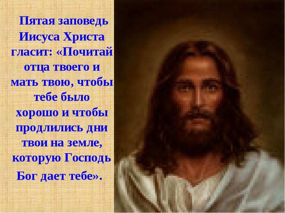 Пятая заповедь Иисуса Христа гласит: «Почитай отца твоего и мать твою, чтобы...