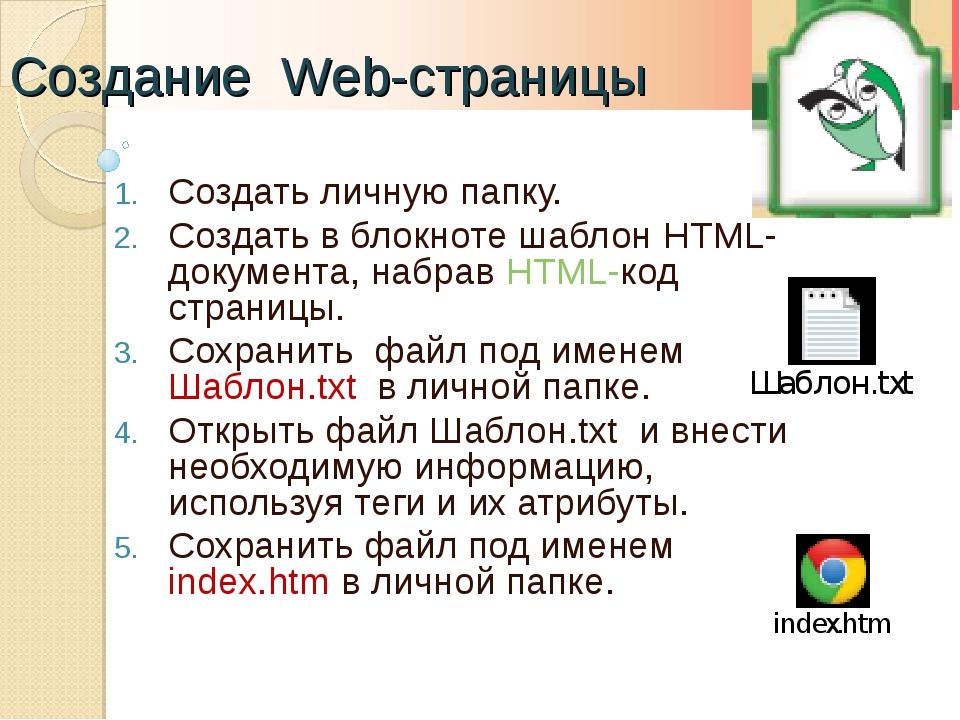 Создание страницы сайта сайт летия компании