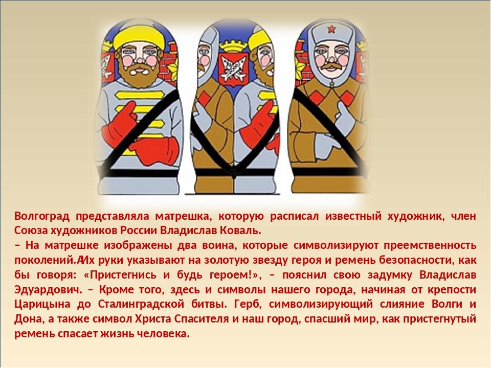 Волгоград представляла матрешка, которую расписал известный художник, член Со...