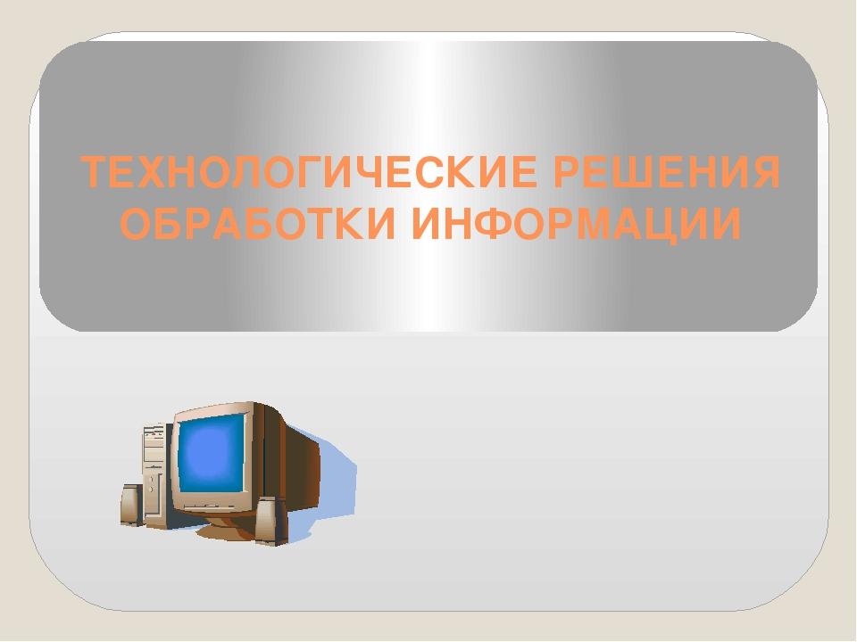 Текстовая обработка Основным средством текстовой обработки должен служить пак...