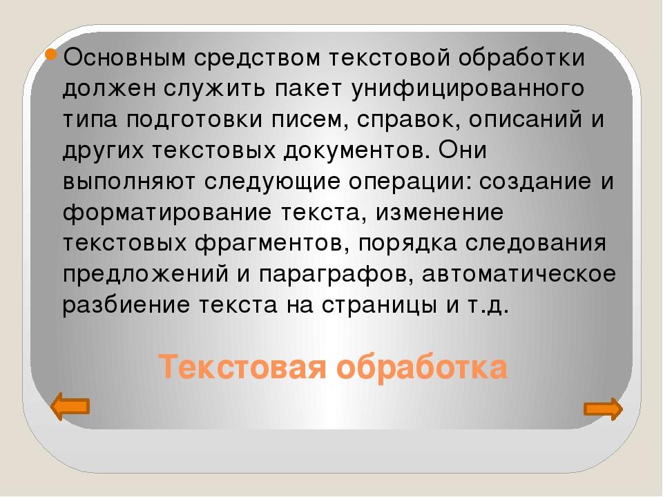 Статистическая обработка информации Пакеты статистической обработки информаци...