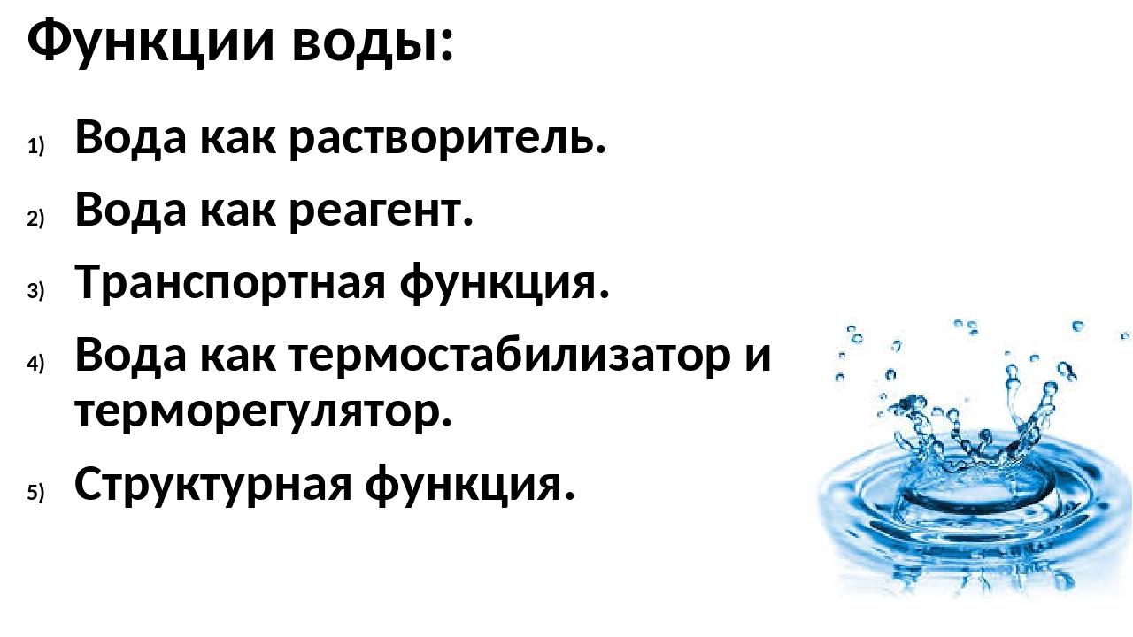 Функции воды: Вода как растворитель. Вода как реагент. Транспортная функция....