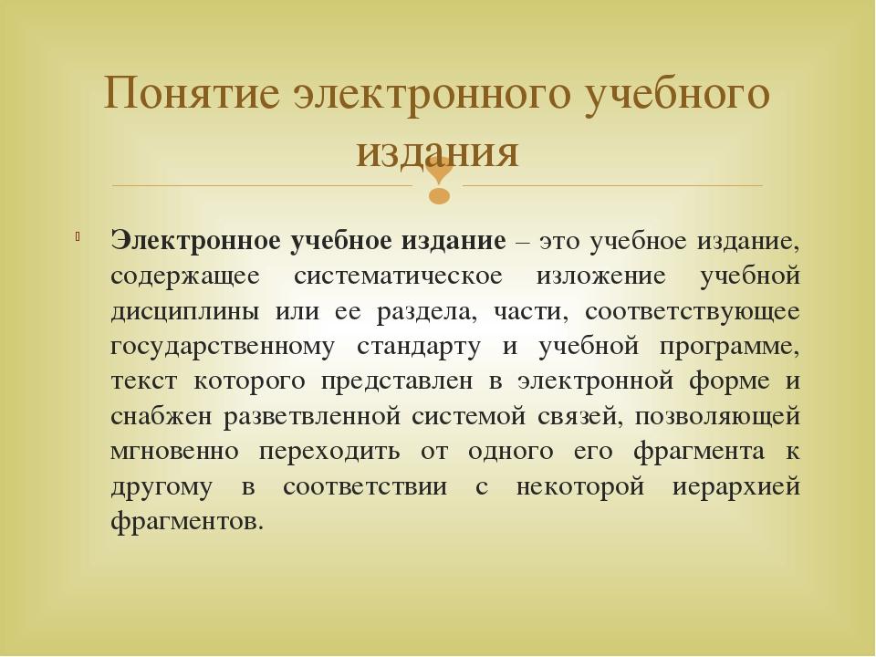 Электронное учебное издание – это учебное издание, содержащее систематическое...