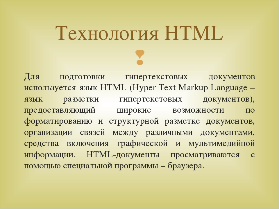 Для подготовки гипертекстовых документов используется язык HTML (Hyper Text M...