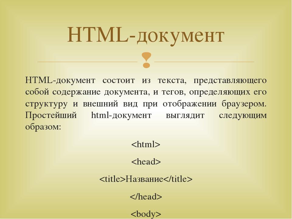 HTML-документ состоит из текста, представляющего собой содержание документа,...