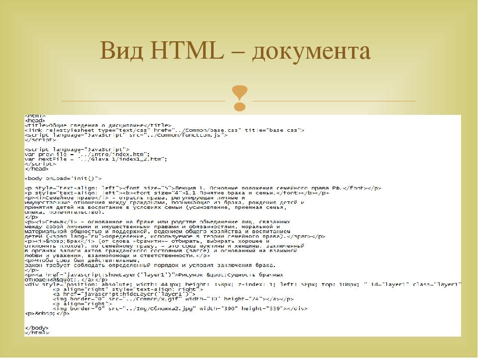 Вид HTML – документа 