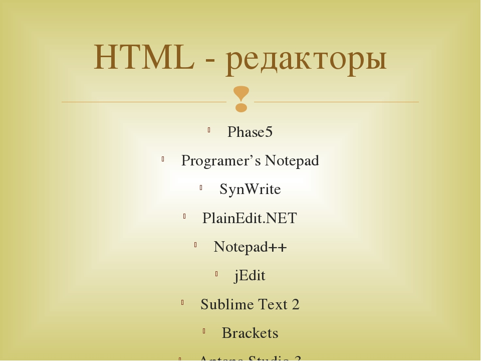 Phase5 Programer's Notepad SynWrite PlainEdit.NET Notepad++ jEdit Sublime Tex...