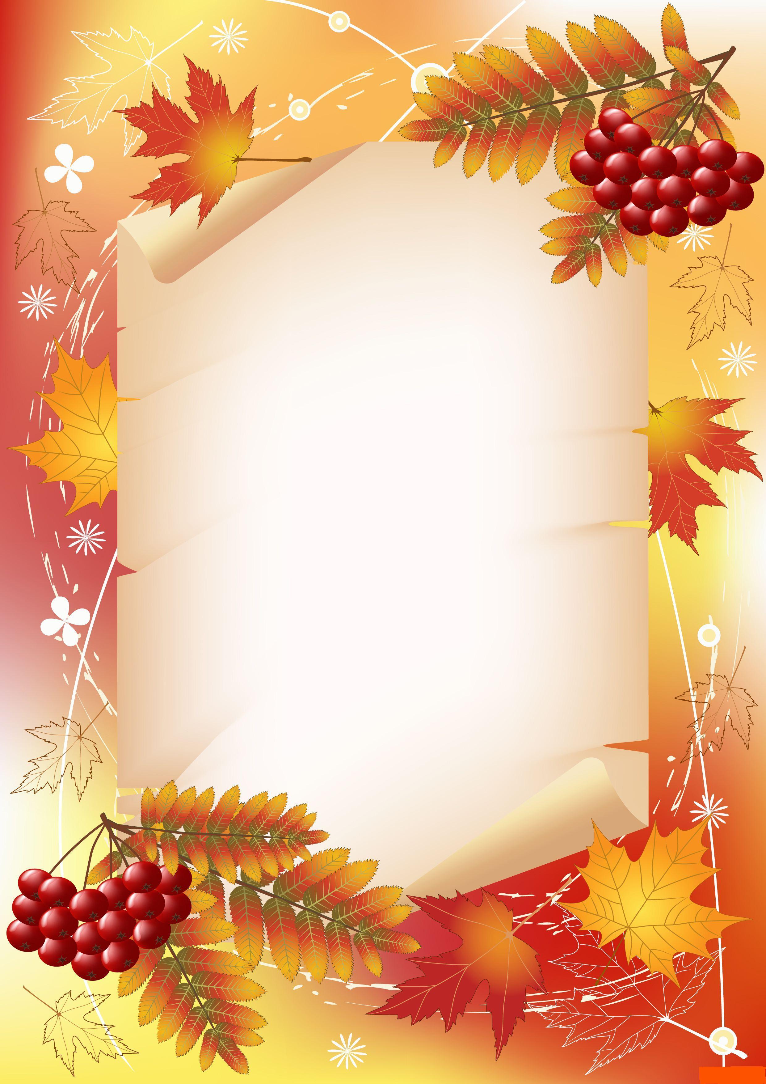 Картинки осень без текста, картинки поздравления