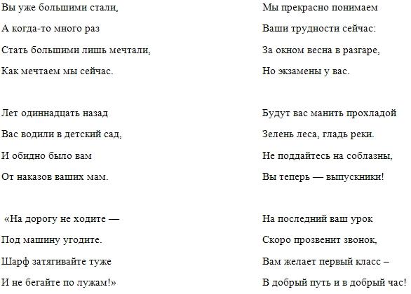 стихи первоклашкам на последний звонок смешные земли луны модели