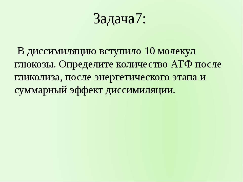 Задача7: В диссимиляцию вступило 10 молекул глюкозы. Определите количество АТ...