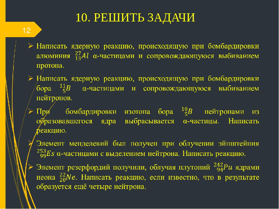 10. РЕШИТЬ ЗАДАЧИ *
