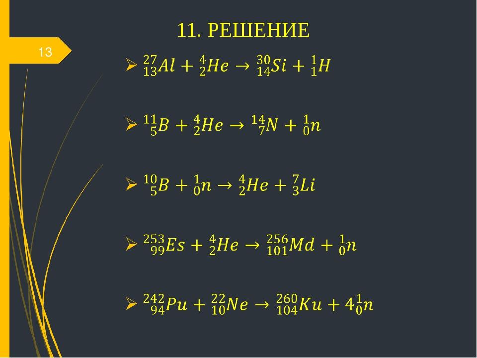 11. РЕШЕНИЕ *