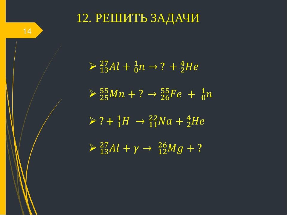12. РЕШИТЬ ЗАДАЧИ *