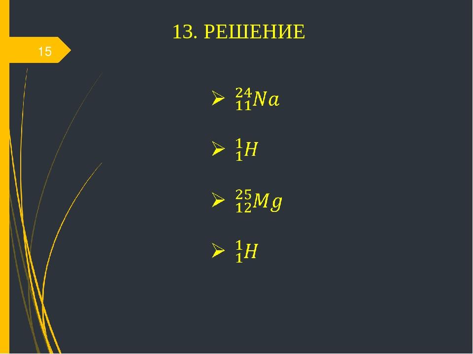 13. РЕШЕНИЕ *
