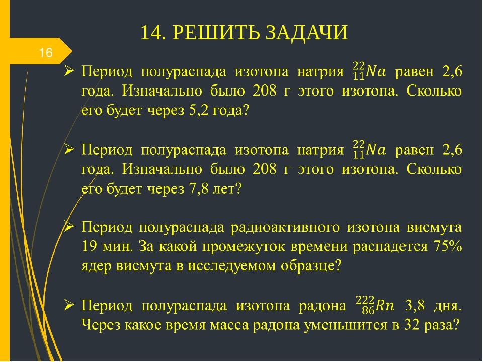 14. РЕШИТЬ ЗАДАЧИ *