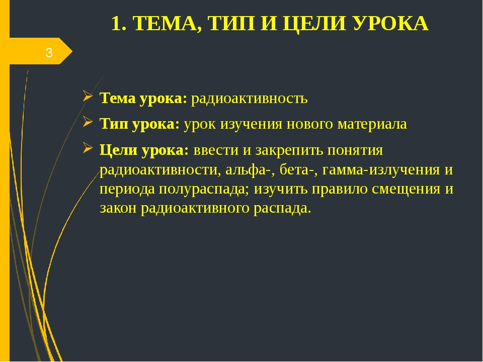 1. ТЕМА, ТИП И ЦЕЛИ УРОКА Тема урока: радиоактивность Тип урока:урок изучени...