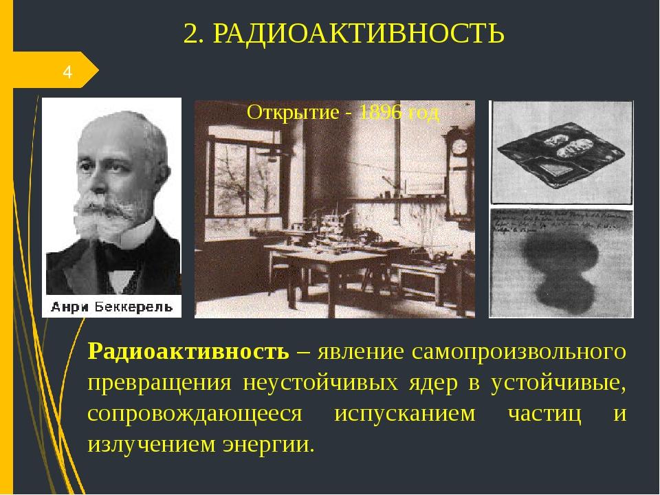 * Открытие - 1896 год Радиоактивность – явление самопроизвольного превращения...