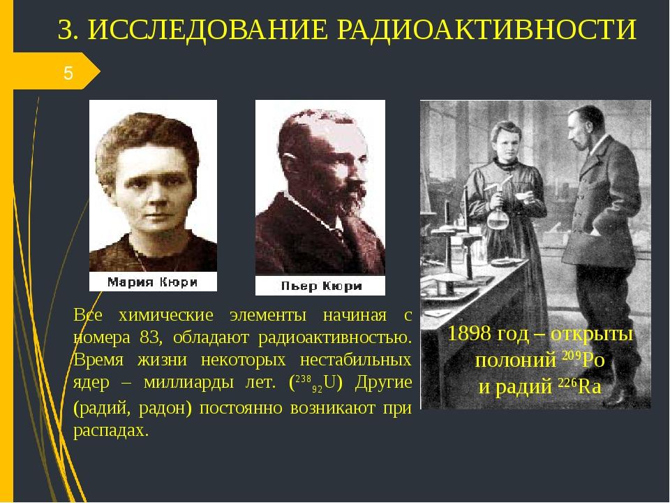 3. ИССЛЕДОВАНИЕ РАДИОАКТИВНОСТИ * 1898 год – открыты полоний 209Po и радий22...