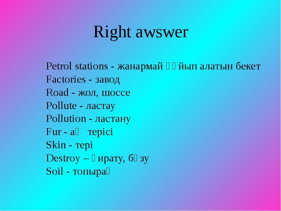 Right awswer Petrol stations - жанармай құйып алатын бекет Factories - завод...