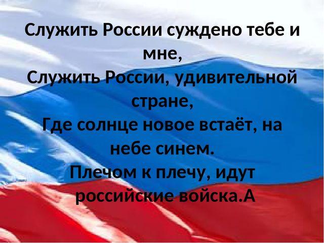 РИНГТОНЫ НА ТЕЛЕФОН СЛУЖИТЬ РОССИИ СУЖДЕНО ТЕБЕ И МНЕ СКАЧАТЬ БЕСПЛАТНО