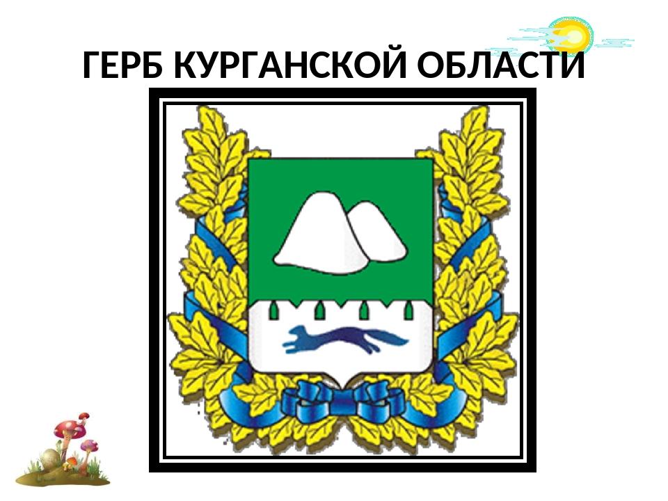 Картинки герба курганской области