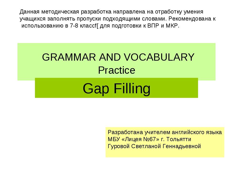 GRAMMAR AND VOCABULARY Practice Gap Filling Данная методическая разработка н...