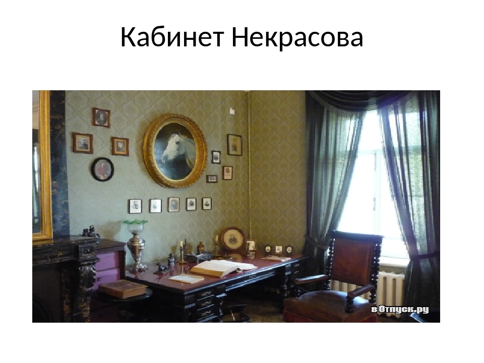 Кабинет Некрасова