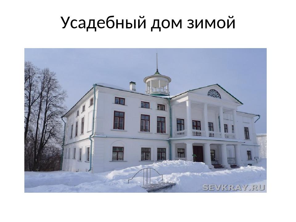 Усадебный дом зимой