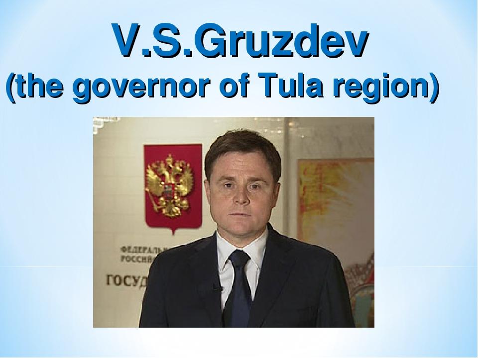 V.S.Gruzdev (the governor of Tula region)
