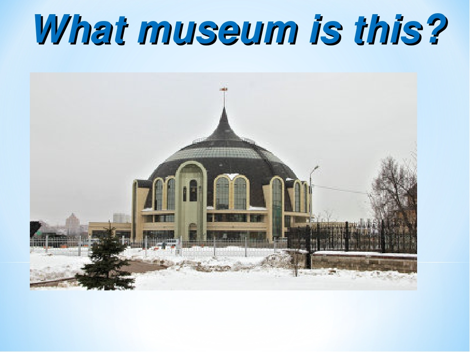 What museum is this?