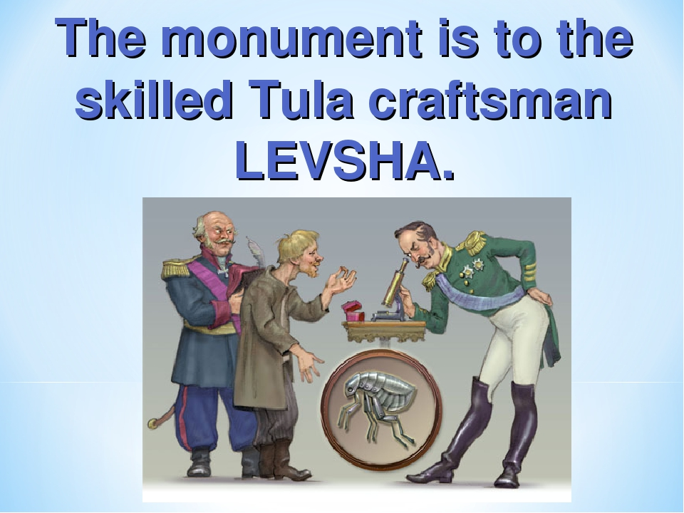 The monument is to the skilled Tula craftsman LEVSHA.