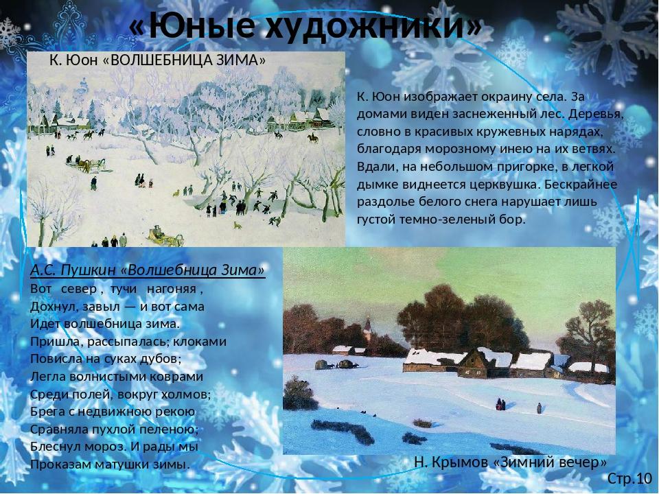К. Юон «ВОЛШЕБНИЦА ЗИМА» «Юные художники» К. Юон изображает окраину села. За...