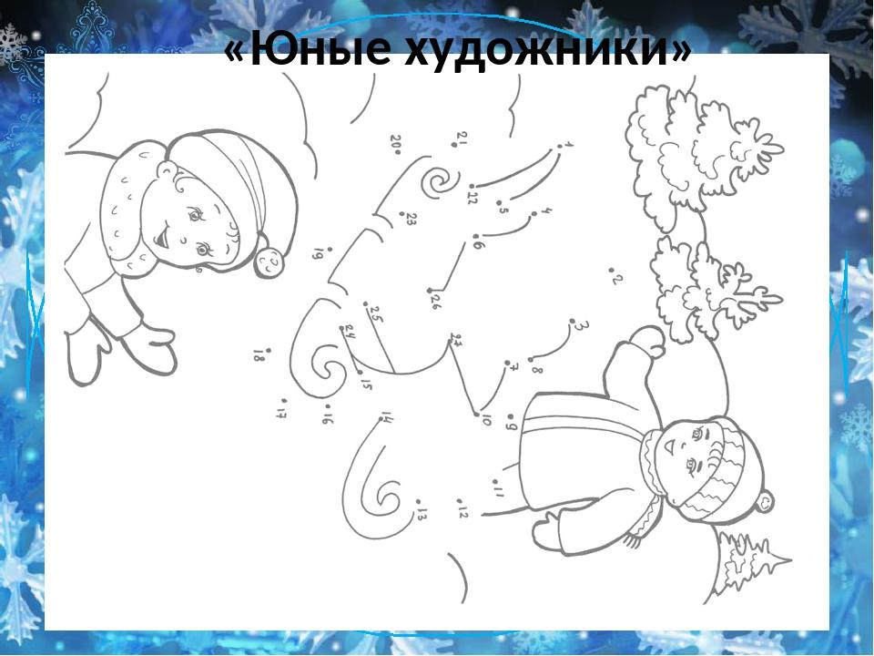 «Юные художники»