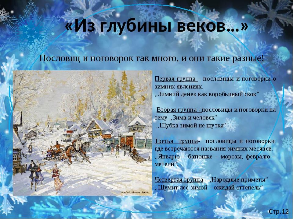 «Из глубины веков…» Стр.12 Первая группа – пословицы и поговорки о зимних явл...