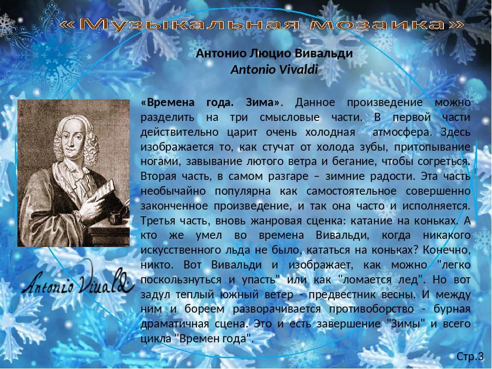 Антонио Люцио Вивальди Antonio Vivaldi «Времена года. Зима». Данное произведе...