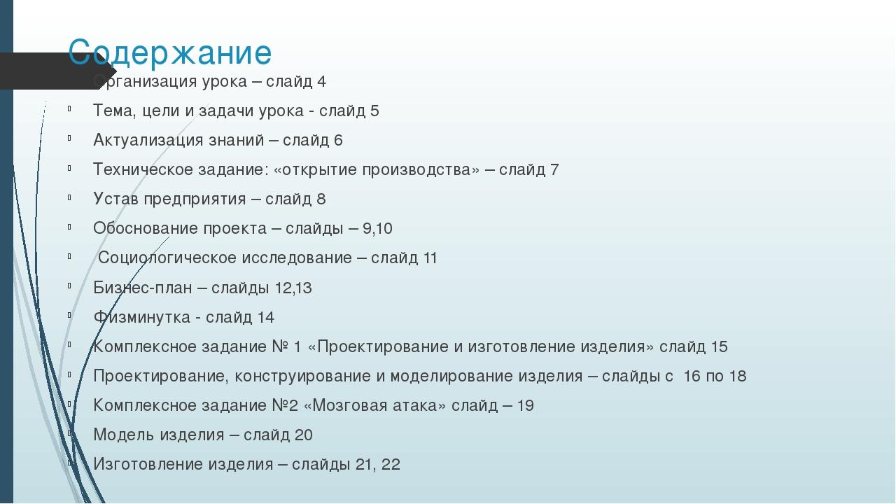 Содержание Организация урока – слайд 4 Тема, цели и задачи урока - слайд 5 Ак...