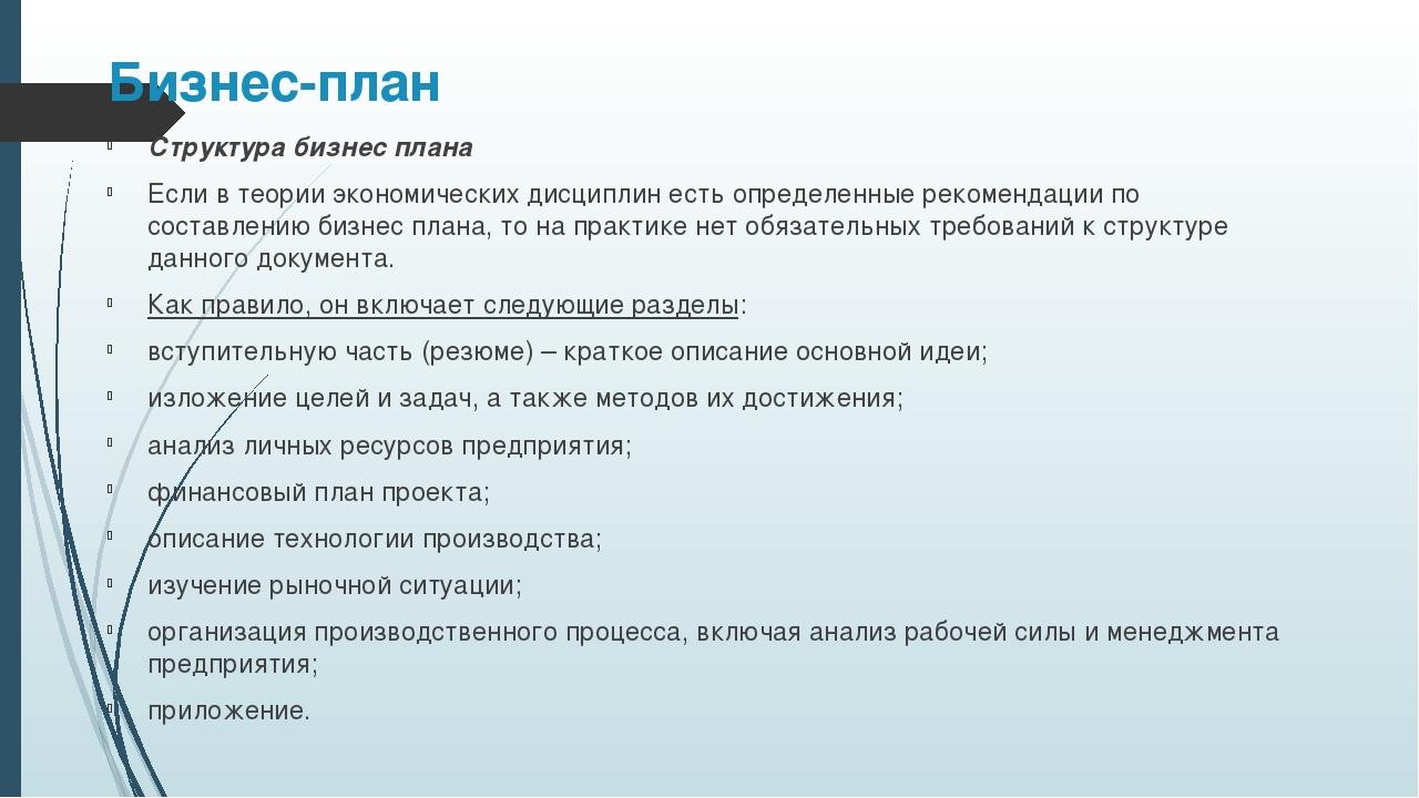 Бизнес-план Структура бизнес плана Если в теории экономических дисциплин есть...