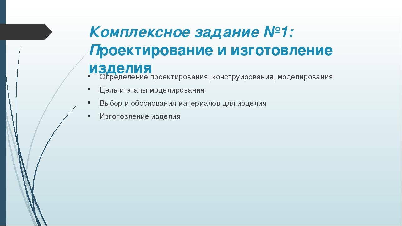 Комплексное задание №1: Проектирование и изготовление изделия Определение про...